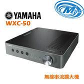 《麥士音響》 YAMAHA山葉 無線串流擴大機 WXC-50