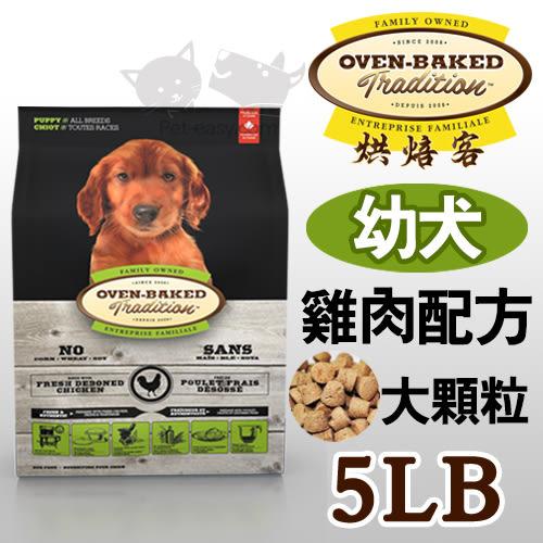 PetLand寵物樂園《加拿大 Oven-Baked烘焙客》非吃不可 - 幼犬配方(大顆粒) 5磅 / 狗飼料