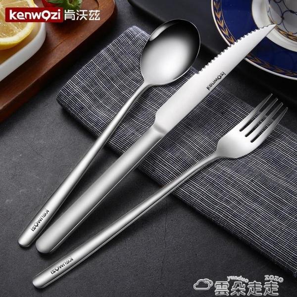 餐具肯沃茲牛排刀叉套裝西餐304不銹鋼家用兩三件套餐具長柄加厚叉勺 雲朵