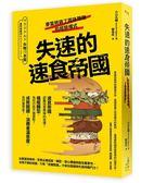 (二手書)失速的速食帝國:麥當勞過了賞味期限的經營模式