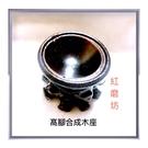 【Ruby工作坊】圆形咖啡色合成木架(5CM以上圓球) NO.58【紅磨坊】