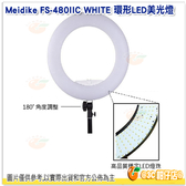 Yidoblo Meidike FS-480 18吋 LED 環形美光燈 公司貨 白 無極調光 持續光 攝影燈 補光燈 直播