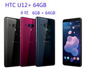 HTC U12+ 64G 6 吋 4G + 4G 雙卡雙待 前後雙鏡頭 IP68 防水防塵等級【3G3G手機網】