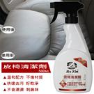 皮椅清潔劑 快速去污 溫和不傷材質 500ML [JX絜鑫]