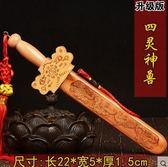 桃木劍擺件木雕挂件家居裝飾品擺設雕刻雙龍麒麟  升級版四神獸22cm11556N2