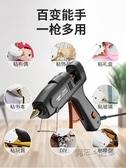 熱熔膠槍膠棒手工熱溶膠家用高粘強力熱融棒7-11mm膠搶熱膠熱容槍   魔法鞋櫃