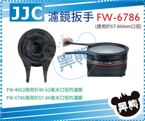 黑熊館 JJC FW-6786 濾鏡扳手 口徑 67mm-86mm