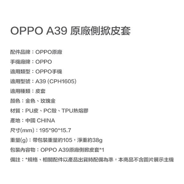 【原廠】歐珀 OPPO F1A / A39 CPH1605 5.2吋 一體成型 PC硬殼 原廠側掀皮套/自拍美顏-ZY