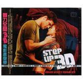 舞力全開3D 電影原聲帶CD OST STEP UP 3D 購潮8