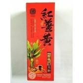 豐滿生技~紅薑黃黑糖(桂圓紅棗)150公克/盒~特惠中~