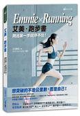 (二手書)艾美‧跑步書Emmie×Running:跨出第一步就停不住!要突破的不是公里數,而..