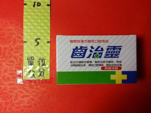 314455#齒治靈 保健牙粉 50g#植物性漢方精萃口腔用品