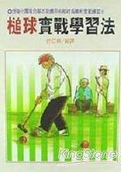 槌球實戰學習法