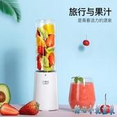 隨行杯果汁機榮事達多功能攪拌機RZ-150S86榨汁機料理機便攜電動迷你果汁杯 【甜心小妮童裝】