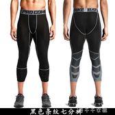 運動緊身褲男籃球健身訓練跑步打底褲速干透氣彈力七分緊身長褲「千千女鞋」