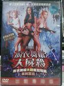 挖寶二手片-D14-027-正版DVD*電影【脫衣舞孃大屍殺】-Lyanna Tumaneng