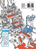 Watch Taiwan觀‧臺灣:第33期(106/04)