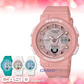CASIO手錶專賣店   BABY-G BGA-250-4A 海洋風情雙顯女錶 樹脂錶帶 粉色錶面 防水100米 BGA-250