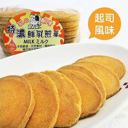 【嘉冠喜】鮮乳煎菓-起士風味x5包