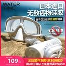 WaterTime浮潛三寶潛水眼鏡裝備潛水鏡呼吸管套裝面罩游泳【快速出貨】