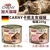 *WANG*【18罐組含運】德國阿曼達《CARNY卡妮主食貓罐》200克 加大貓罐
