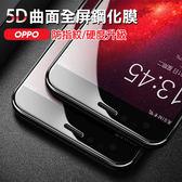 OPPO R15/R11S/R11/R9S/R9系列 鋼化膜 5D曲面全屏覆蓋防指紋鋼化玻璃貼(二色)【CSPT20】