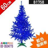 B1758💖2尺_聖誕樹_藍_塑膠腳架#聖誕派對佈置氣球窗貼壁貼彩條拉旗掛飾吊飾