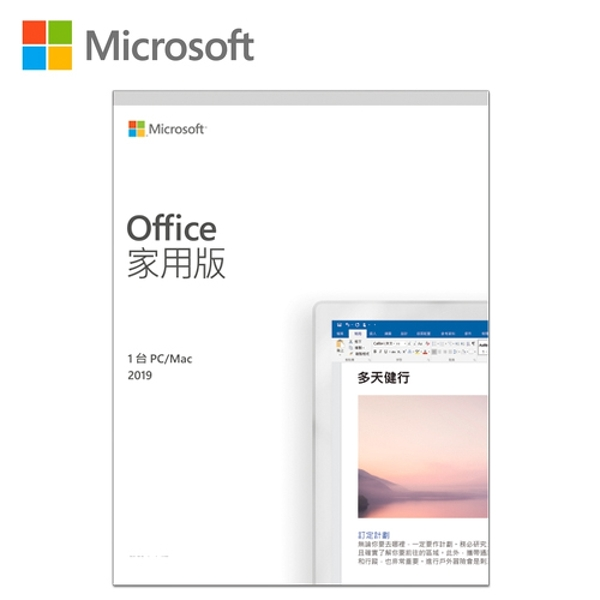 【Microsoft 微軟】Office 2019 中文家用 盒裝版(無光碟)
