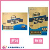 愛斯康 益膳 均衡營養配方 薑黃素 無糖/原味清甜 237ml 24瓶/箱 箱購