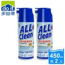 多益得 All Clean冷氣抗菌清潔劑...