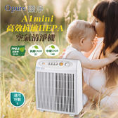【Opure 臻淨科技】 A1 mini 高效抗敏 HEPA 負離子清淨 空氣清淨機