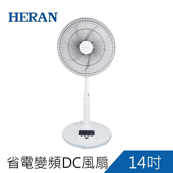 HERAN禾聯14吋智能變頻DC風扇14A5-HDF