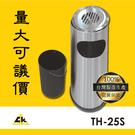 【限時下殺】TH-25S 不銹鋼煙灰缸 室內垃圾桶/室外垃圾桶/戶外垃圾桶/煙灰缸/直立式煙灰缸