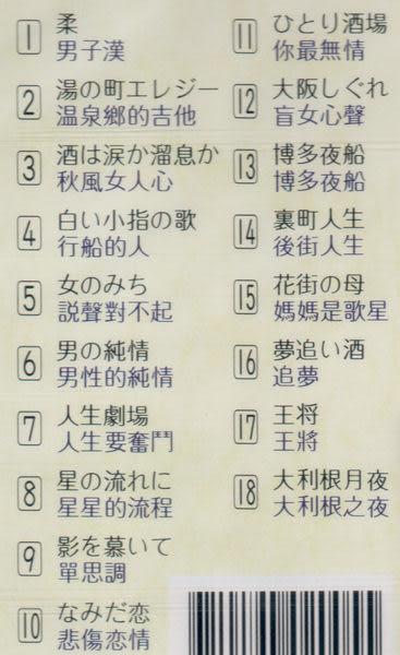 東洋輕音樂 5 大正琴 二 CD (音樂影片購)