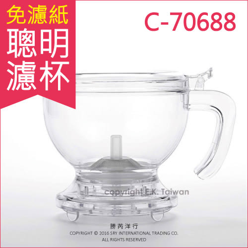 【Mr. Clever】聰明濾杯 HandyBrew C-70688(智慧止水活塞免用濾紙 沖茶器沖咖啡神器)