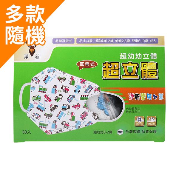 淨新 3D立體超幼幼醫用口罩(未滅菌)-綜合圖(耳帶式) 50入【BG Shop】款式圖案隨機出貨
