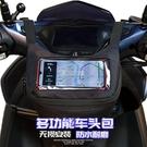 通用踏板vespa車頭包賽艇ct250賽科龍rt3摩托gts300觸屏導航包