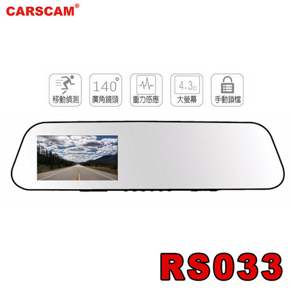 【CARSCAM】行車王 RS033 WDR 1080P 超薄 後視鏡 行車紀錄器 送16G 記憶卡 三孔點煙器
