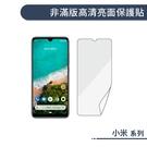 一般亮面 MIUI 小米A2 5.99吋 軟膜 螢幕貼 手機 保貼 保護貼 螢幕保護貼 貼膜 軟貼膜 非滿版