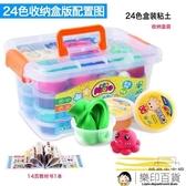 超輕粘土兒童無毒橡皮泥彩泥太空水晶黏土沙24色套裝玩具【樂印百貨】