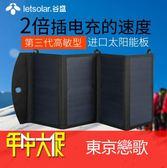 便攜式折疊太陽能充電器 平板移動電源行動電源