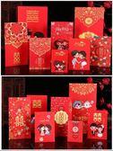 全館免運 結婚用品大全婚禮用高檔小號塞門小紅包