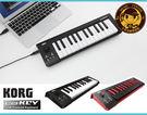 【小麥老師樂器館】KORG microKey 25 鍵 USB 主控鍵盤 合成器 另有 電子琴 電鋼琴 midi鍵盤