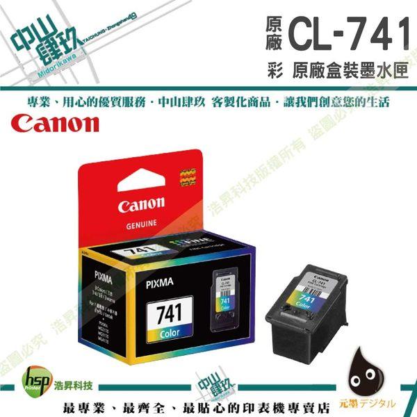 CANON CL-741 彩 原廠盒裝墨水匣MG2170/MG2270/MG3170/MG4170/MG3270 IAMC27