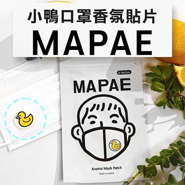 韓國 MAPAE 鴨鴨口罩香氛貼 8入/包 薄荷植萃精油 尹斗俊同款【PQ 美妝】