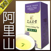 【名池茶業】阿里山手採高山茶/烏龍茶(600g)●四分焙火.濃郁香氣●