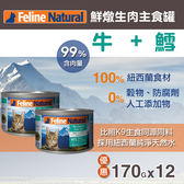 【毛麻吉寵物舖】紐西蘭 K9 Natural 99%生肉主食貓罐-無穀牛肉+藍鱈魚170g-12入