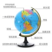 地球儀學生用高清標準地理教學擺件中號 全館免運