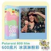LOMOPIE 『 Polaroid 600 film 彩色款 』夏天特別款 冰淇淋 粉彩 寶麗來方形底片 I-type型相機適用