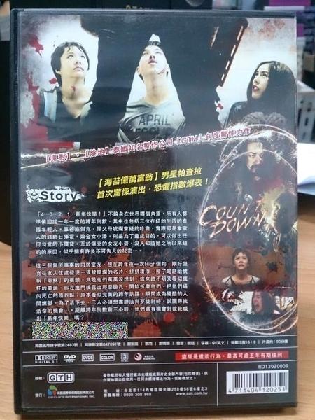 挖寶二手片-Y51-052-正版DVD-泰片【倒數夜驚魂】-異國跨年夜 是狂歡的開始還是地獄之旅的啟程